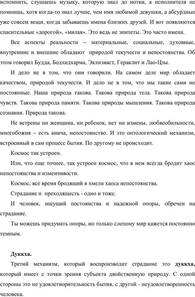 PDF. Психология буддизма. Козлов В. В. Страница 84. Читать онлайн