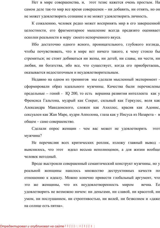 PDF. Психология буддизма. Козлов В. В. Страница 85. Читать онлайн