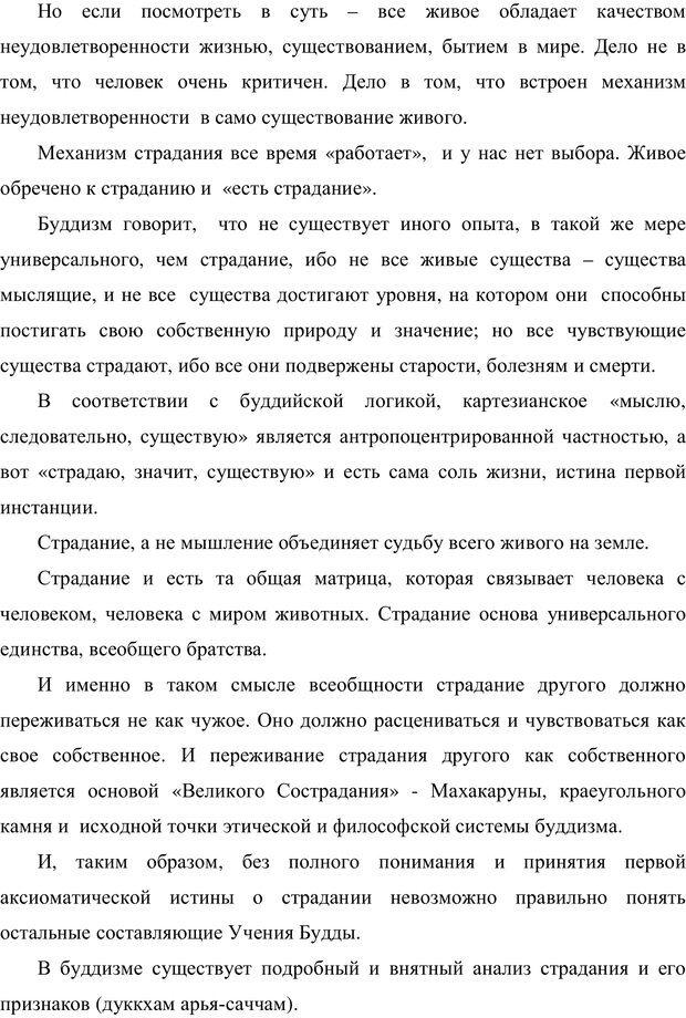 PDF. Психология буддизма. Козлов В. В. Страница 86. Читать онлайн