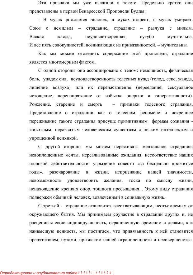 PDF. Психология буддизма. Козлов В. В. Страница 87. Читать онлайн