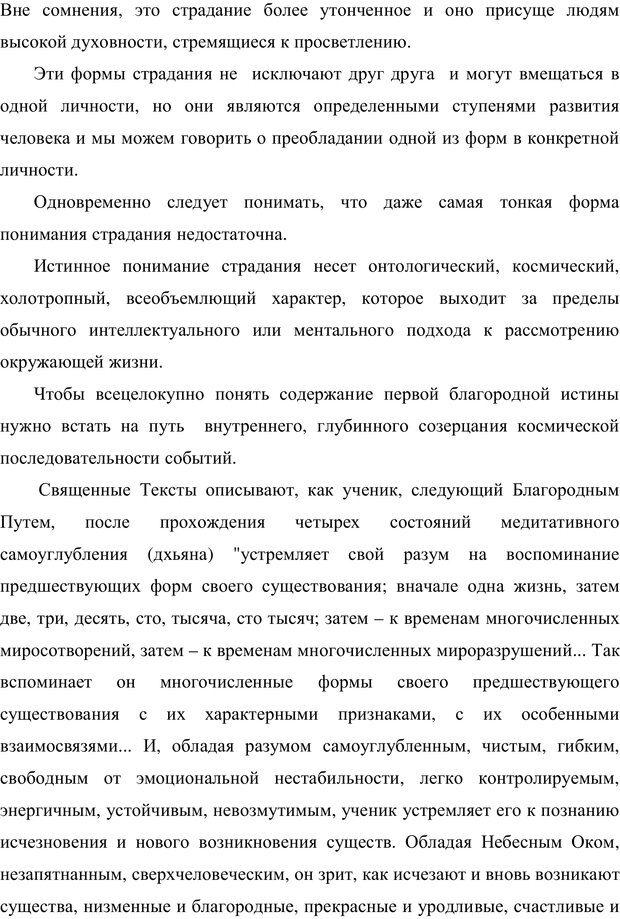 PDF. Психология буддизма. Козлов В. В. Страница 88. Читать онлайн