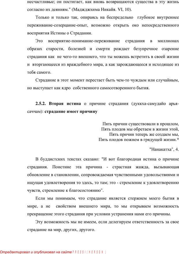 PDF. Психология буддизма. Козлов В. В. Страница 89. Читать онлайн