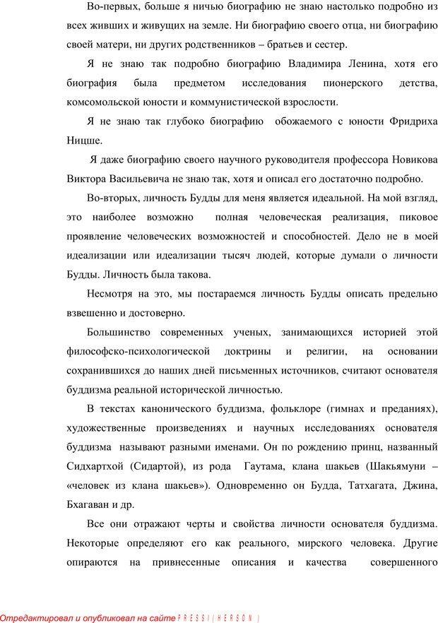 PDF. Психология буддизма. Козлов В. В. Страница 9. Читать онлайн