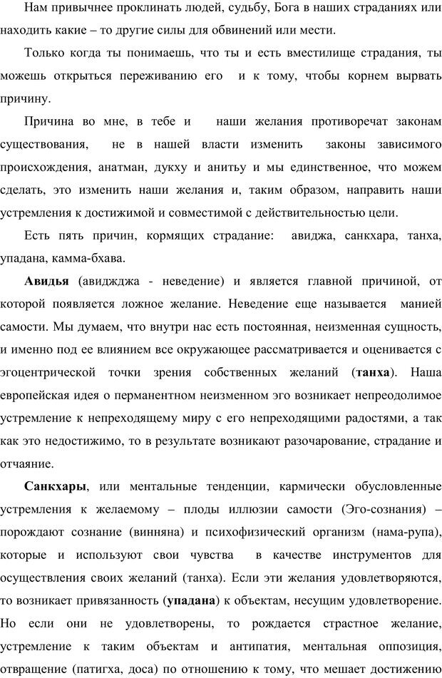 PDF. Психология буддизма. Козлов В. В. Страница 90. Читать онлайн