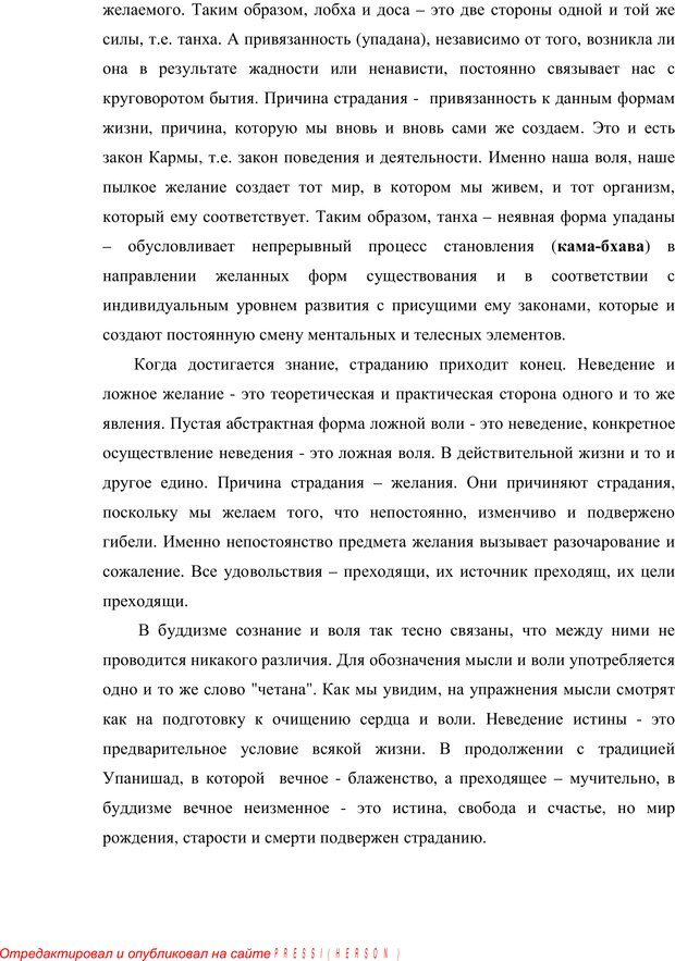 PDF. Психология буддизма. Козлов В. В. Страница 91. Читать онлайн