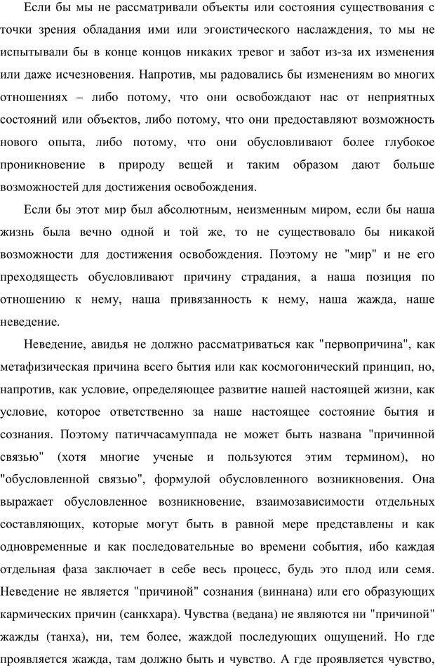 PDF. Психология буддизма. Козлов В. В. Страница 92. Читать онлайн