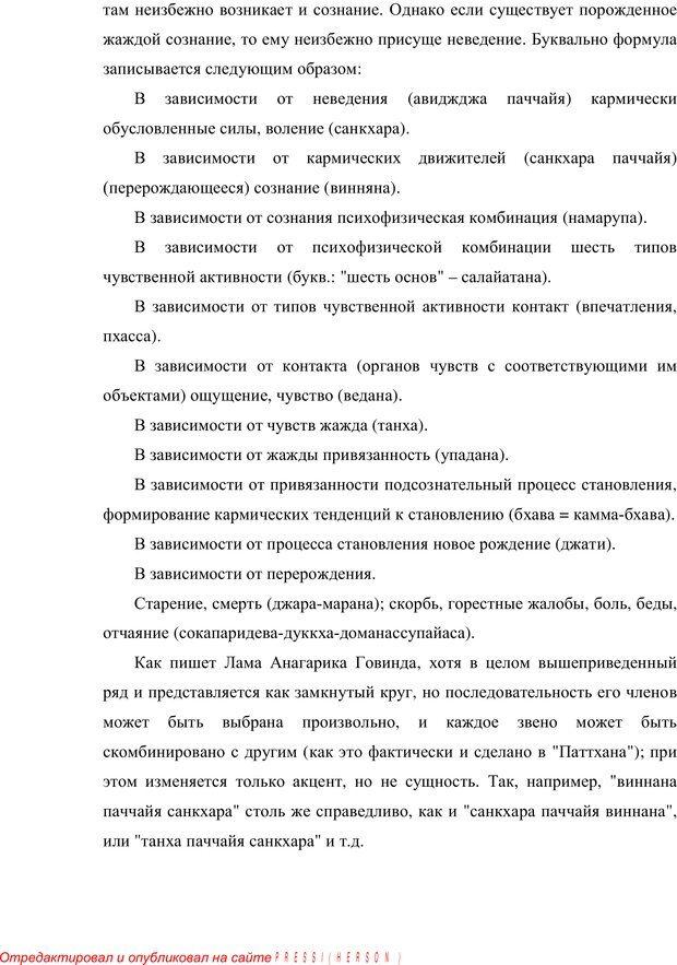 PDF. Психология буддизма. Козлов В. В. Страница 93. Читать онлайн