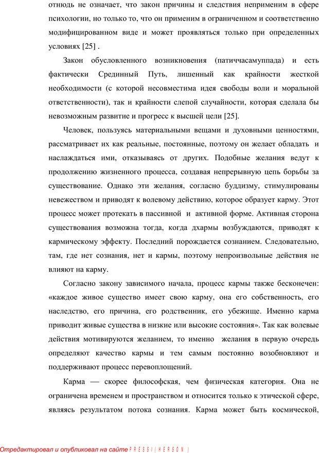 PDF. Психология буддизма. Козлов В. В. Страница 95. Читать онлайн