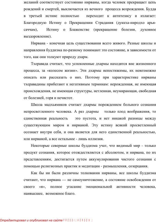 PDF. Психология буддизма. Козлов В. В. Страница 97. Читать онлайн
