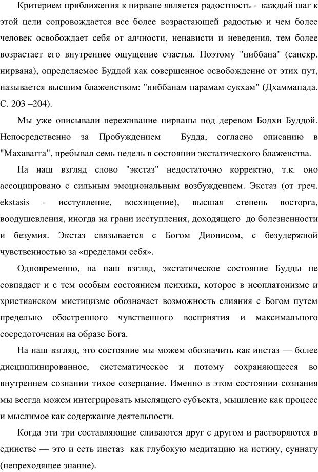 PDF. Психология буддизма. Козлов В. В. Страница 98. Читать онлайн