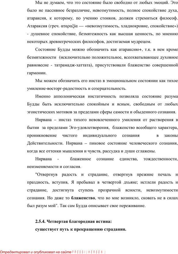 PDF. Психология буддизма. Козлов В. В. Страница 99. Читать онлайн