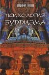 """Обложка книги """"Психология буддизма"""""""
