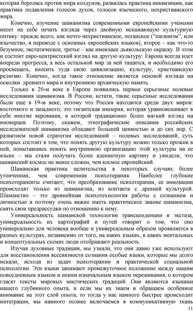 PDF. Шаманизм: онтология, психология, психотехника. Козлов В. В. Страница 10. Читать онлайн