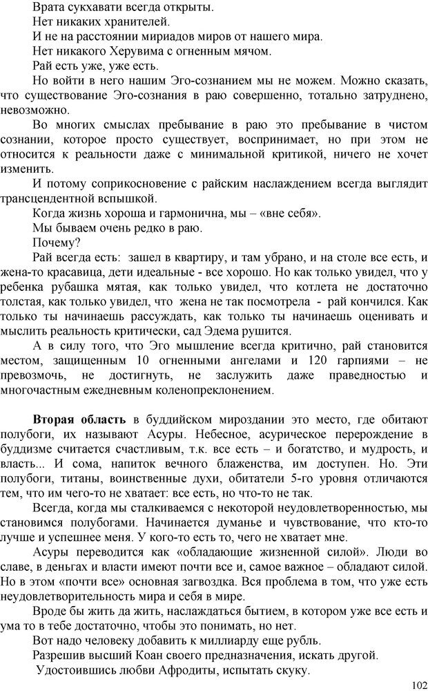 PDF. Шаманизм: онтология, психология, психотехника. Козлов В. В. Страница 101. Читать онлайн