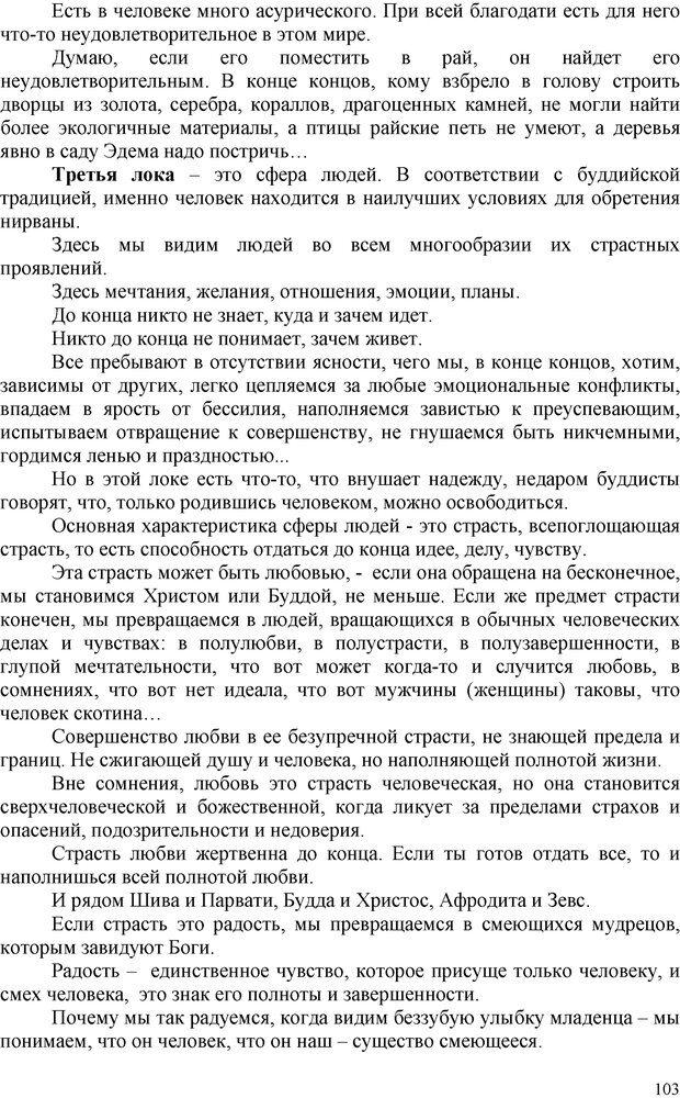 PDF. Шаманизм: онтология, психология, психотехника. Козлов В. В. Страница 102. Читать онлайн