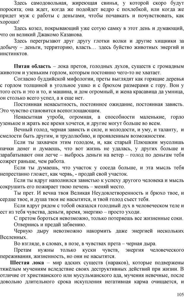 PDF. Шаманизм: онтология, психология, психотехника. Козлов В. В. Страница 104. Читать онлайн