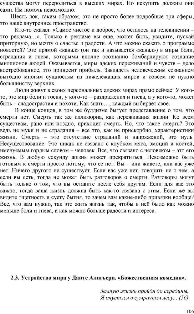 PDF. Шаманизм: онтология, психология, психотехника. Козлов В. В. Страница 105. Читать онлайн