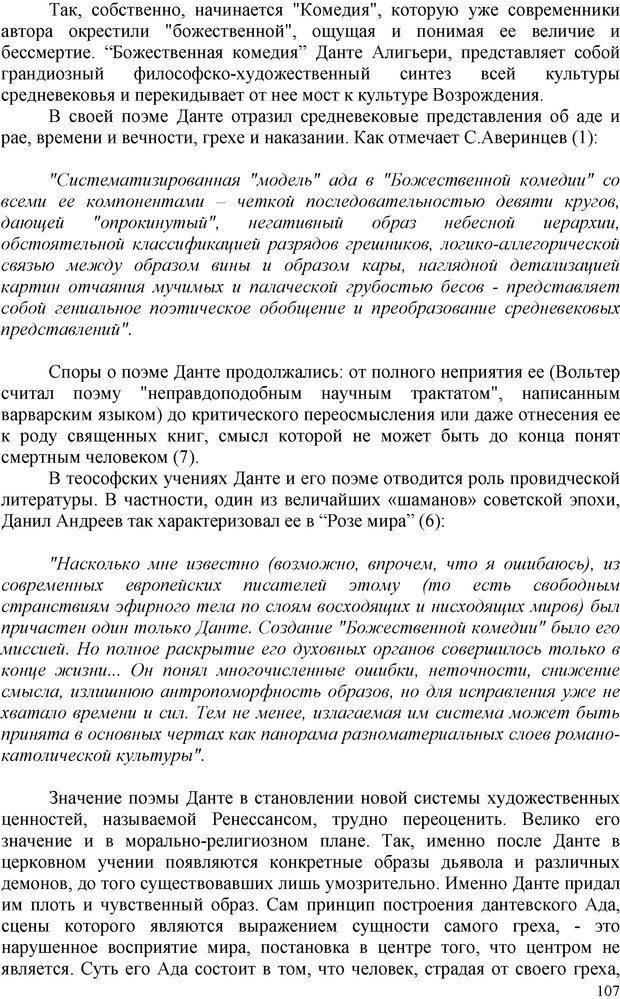 PDF. Шаманизм: онтология, психология, психотехника. Козлов В. В. Страница 106. Читать онлайн