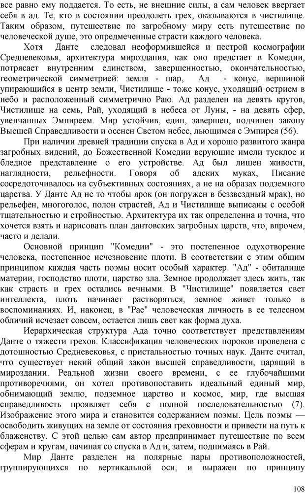 PDF. Шаманизм: онтология, психология, психотехника. Козлов В. В. Страница 107. Читать онлайн