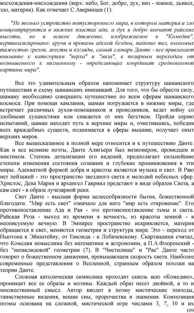 PDF. Шаманизм: онтология, психология, психотехника. Козлов В. В. Страница 108. Читать онлайн