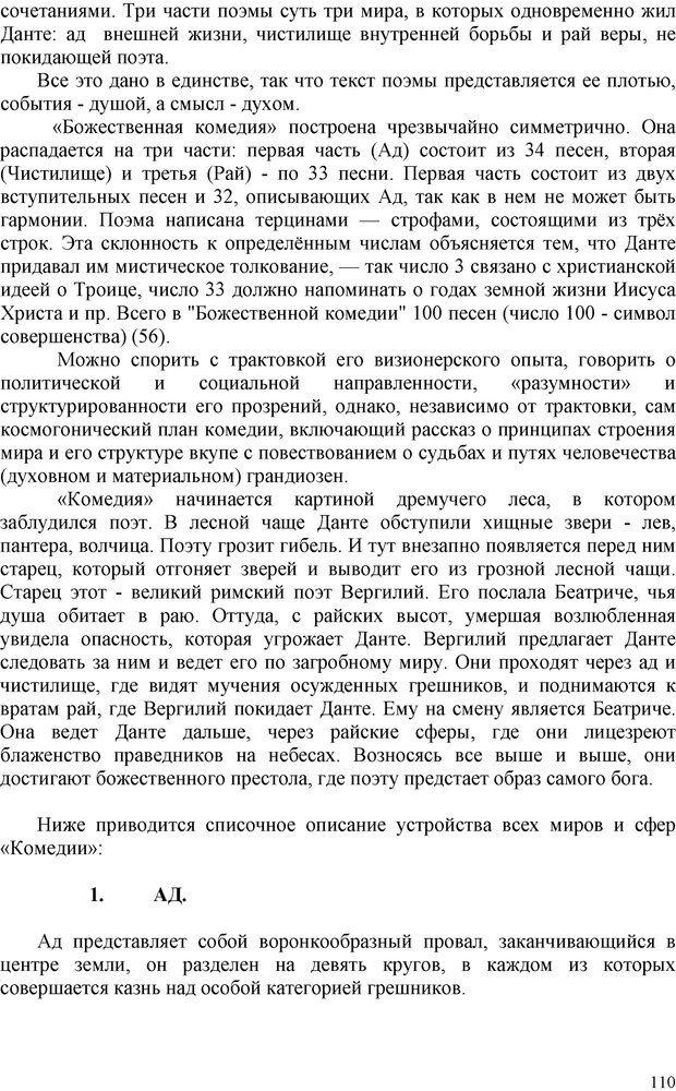 PDF. Шаманизм: онтология, психология, психотехника. Козлов В. В. Страница 109. Читать онлайн