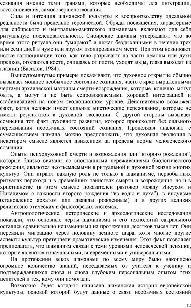 PDF. Шаманизм: онтология, психология, психотехника. Козлов В. В. Страница 11. Читать онлайн