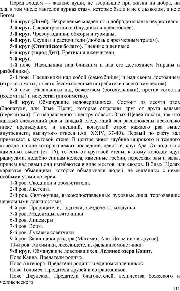 PDF. Шаманизм: онтология, психология, психотехника. Козлов В. В. Страница 110. Читать онлайн
