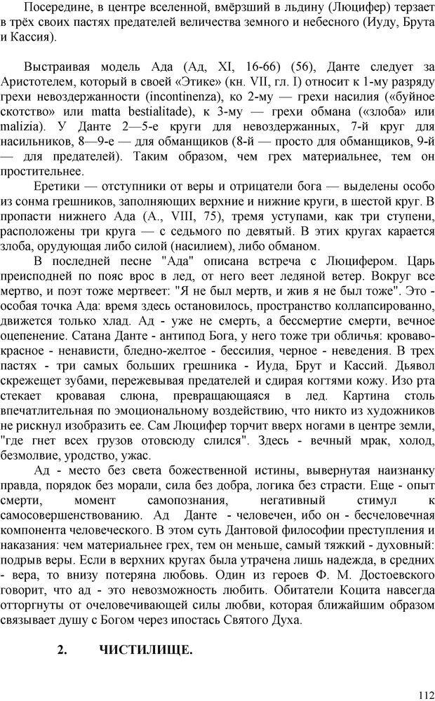 PDF. Шаманизм: онтология, психология, психотехника. Козлов В. В. Страница 111. Читать онлайн
