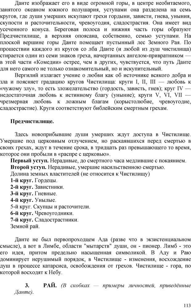 PDF. Шаманизм: онтология, психология, психотехника. Козлов В. В. Страница 112. Читать онлайн