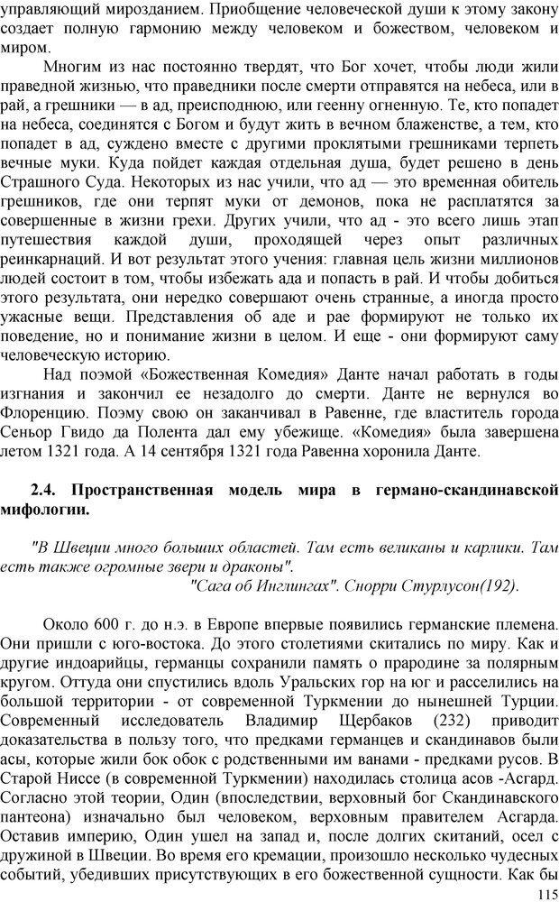 PDF. Шаманизм: онтология, психология, психотехника. Козлов В. В. Страница 114. Читать онлайн