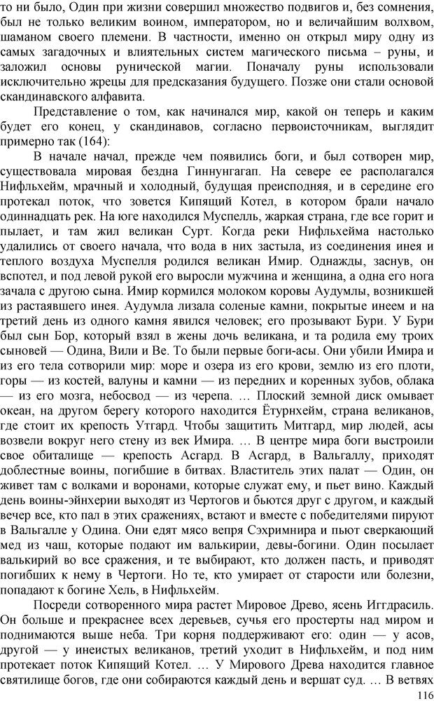 PDF. Шаманизм: онтология, психология, психотехника. Козлов В. В. Страница 115. Читать онлайн