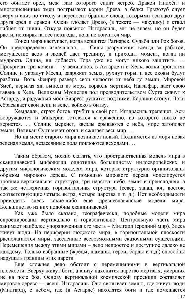 PDF. Шаманизм: онтология, психология, психотехника. Козлов В. В. Страница 116. Читать онлайн