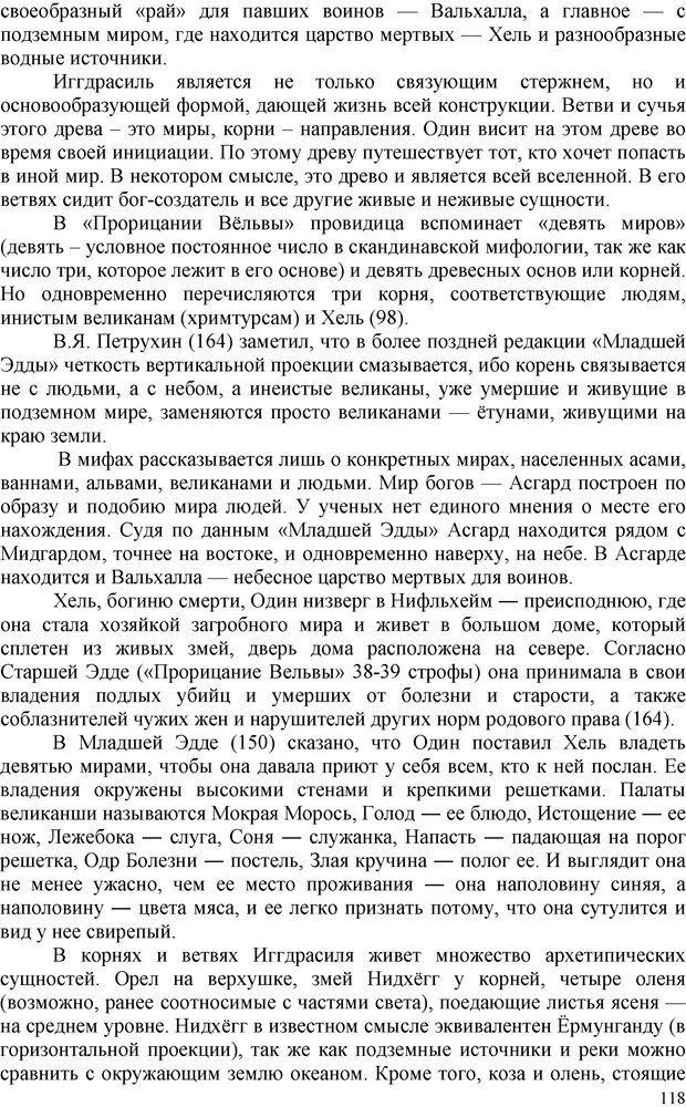PDF. Шаманизм: онтология, психология, психотехника. Козлов В. В. Страница 117. Читать онлайн