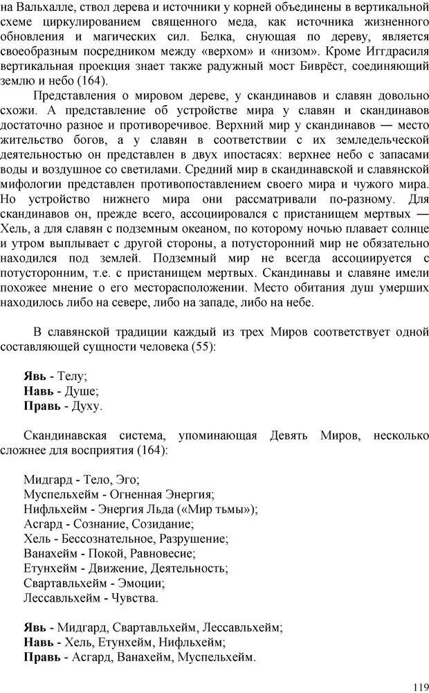 PDF. Шаманизм: онтология, психология, психотехника. Козлов В. В. Страница 118. Читать онлайн