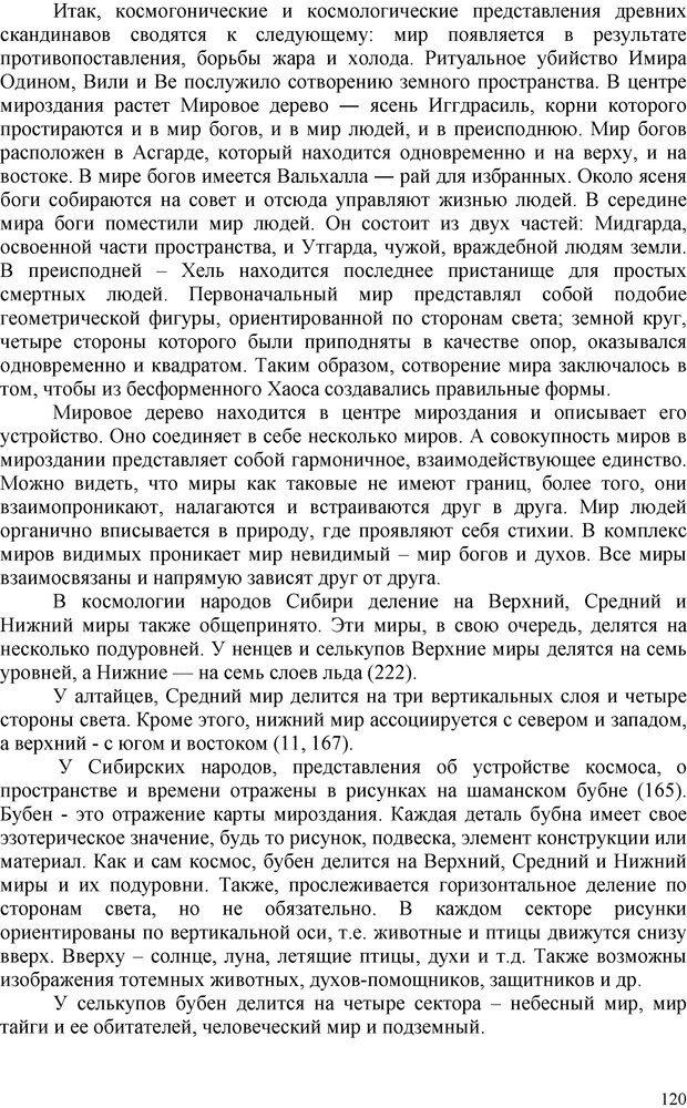 PDF. Шаманизм: онтология, психология, психотехника. Козлов В. В. Страница 119. Читать онлайн