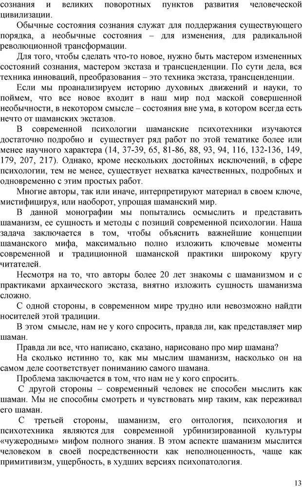 PDF. Шаманизм: онтология, психология, психотехника. Козлов В. В. Страница 12. Читать онлайн