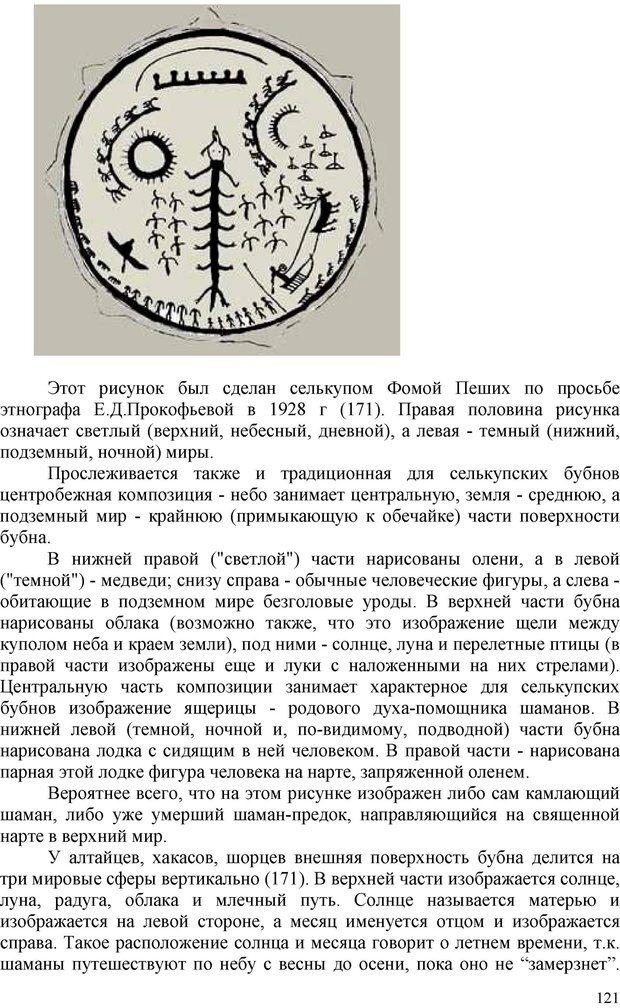 PDF. Шаманизм: онтология, психология, психотехника. Козлов В. В. Страница 120. Читать онлайн