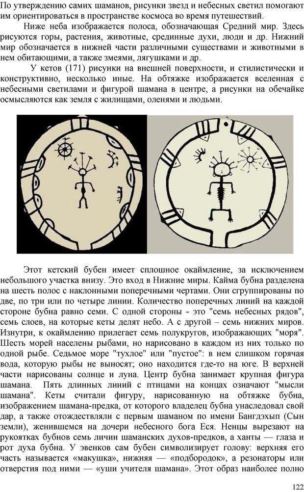 PDF. Шаманизм: онтология, психология, психотехника. Козлов В. В. Страница 121. Читать онлайн