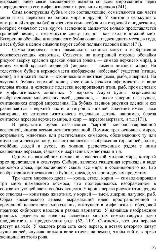PDF. Шаманизм: онтология, психология, психотехника. Козлов В. В. Страница 122. Читать онлайн