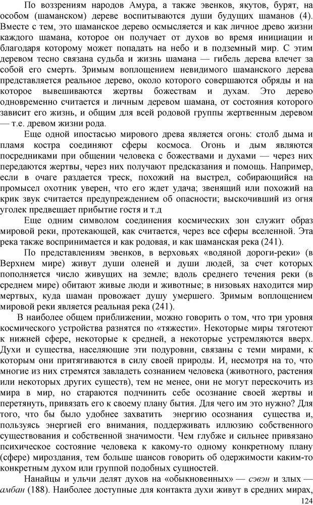 PDF. Шаманизм: онтология, психология, психотехника. Козлов В. В. Страница 123. Читать онлайн