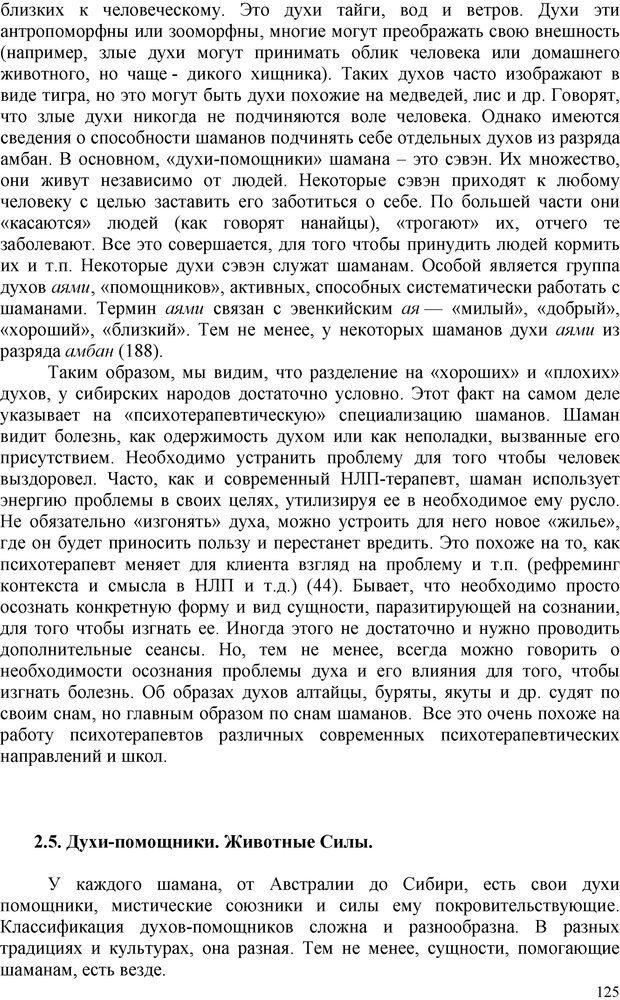 PDF. Шаманизм: онтология, психология, психотехника. Козлов В. В. Страница 124. Читать онлайн
