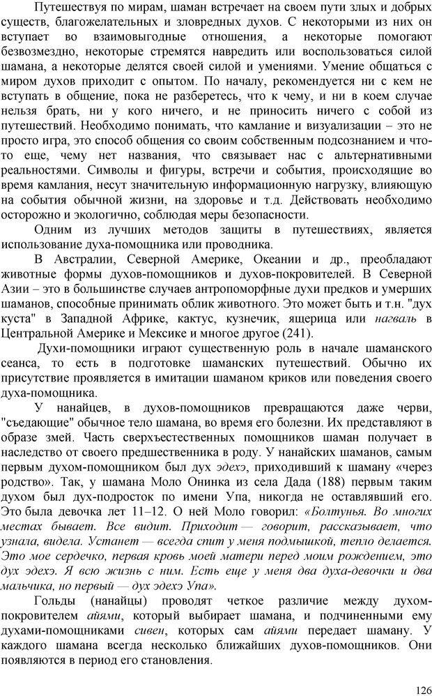 PDF. Шаманизм: онтология, психология, психотехника. Козлов В. В. Страница 125. Читать онлайн
