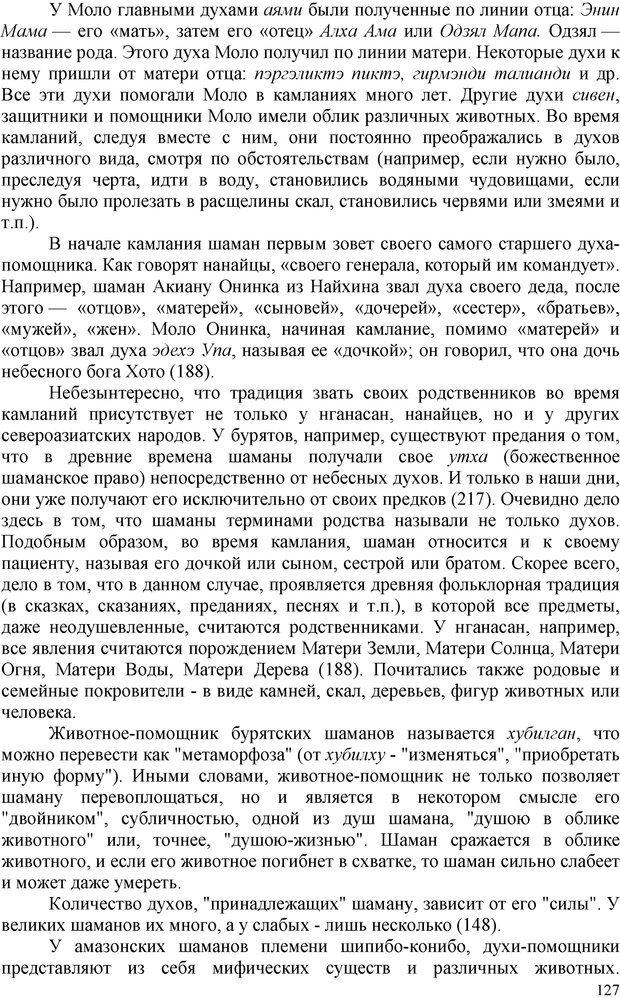 PDF. Шаманизм: онтология, психология, психотехника. Козлов В. В. Страница 126. Читать онлайн