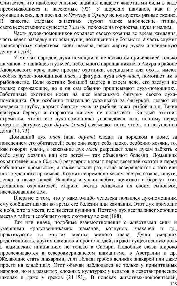 PDF. Шаманизм: онтология, психология, психотехника. Козлов В. В. Страница 127. Читать онлайн