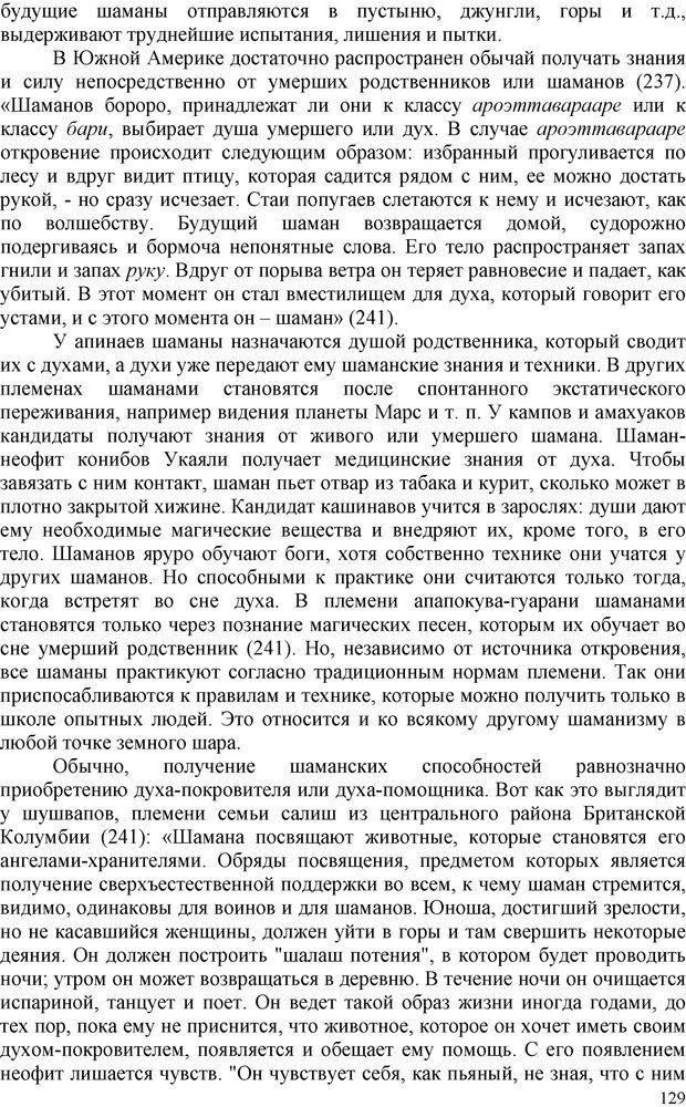 PDF. Шаманизм: онтология, психология, психотехника. Козлов В. В. Страница 128. Читать онлайн