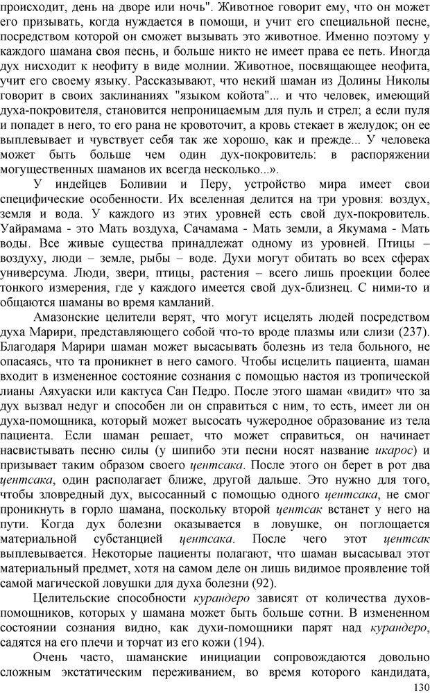 PDF. Шаманизм: онтология, психология, психотехника. Козлов В. В. Страница 129. Читать онлайн