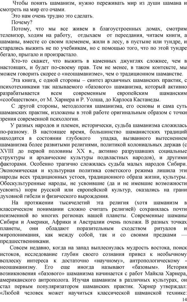 PDF. Шаманизм: онтология, психология, психотехника. Козлов В. В. Страница 13. Читать онлайн