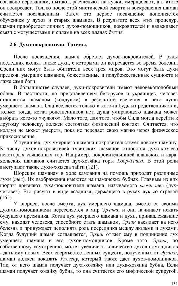 PDF. Шаманизм: онтология, психология, психотехника. Козлов В. В. Страница 130. Читать онлайн