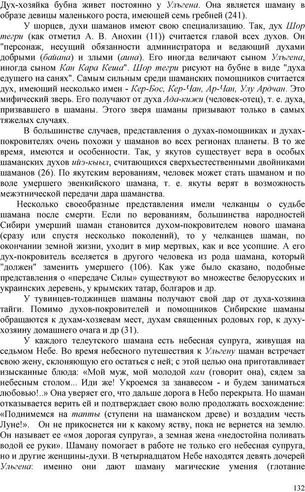 PDF. Шаманизм: онтология, психология, психотехника. Козлов В. В. Страница 131. Читать онлайн
