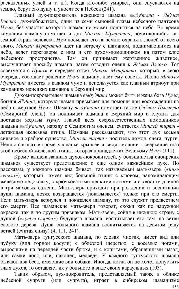 PDF. Шаманизм: онтология, психология, психотехника. Козлов В. В. Страница 132. Читать онлайн